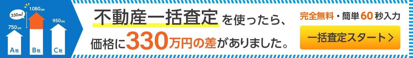 不動産一括査定を使ったら、価格に330万円の差がありました。